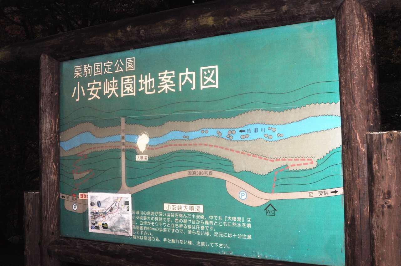 秋田県小安峡の紅葉_a0148206_6475364.jpg