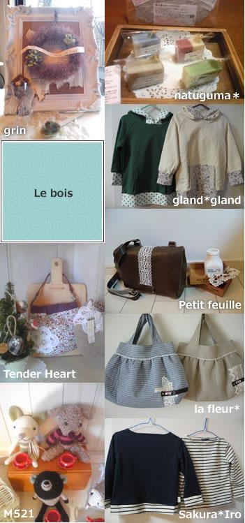 Le bois(ルボア)_b0172807_025533.jpg