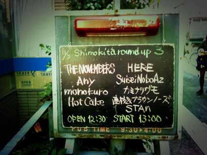 monokuro @ shimokita round up_d0131511_5131352.jpg