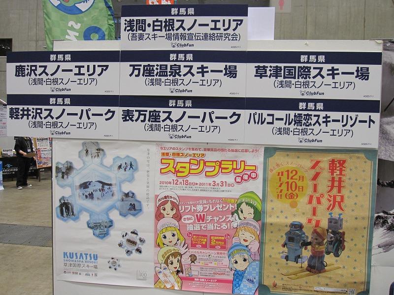 冬スポ!「WINTER SPORTS FESTA10」in幕張メッセ 初日_a0057828_5494528.jpg