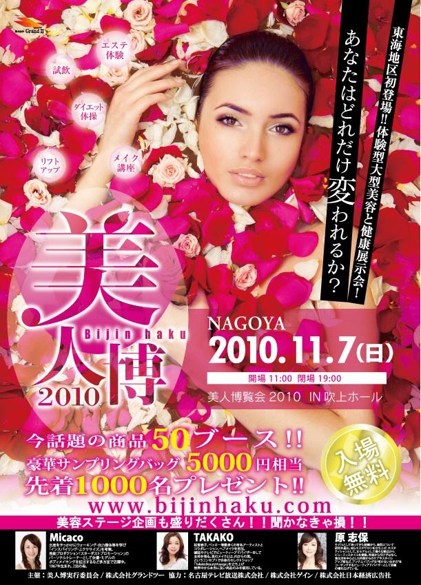 東海地区初大型美容展示会『美人博2010』にて公演!_b0146633_1301236.jpg