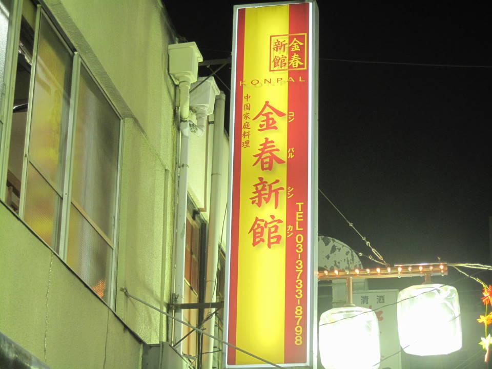 ★★★ 金春新館_c0220238_15184599.jpg
