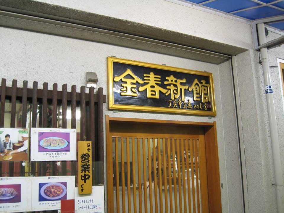 ★★★ 金春新館_c0220238_15192096.jpg