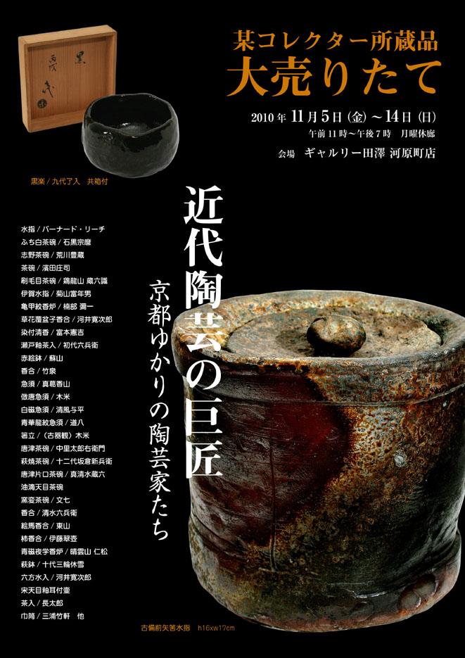 近代陶芸の巨匠~京都ゆかりの陶芸家たち~_c0093654_1535486.jpg