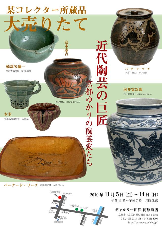 近代陶芸の巨匠~京都ゆかりの陶芸家たち~_c0093654_1544689.jpg