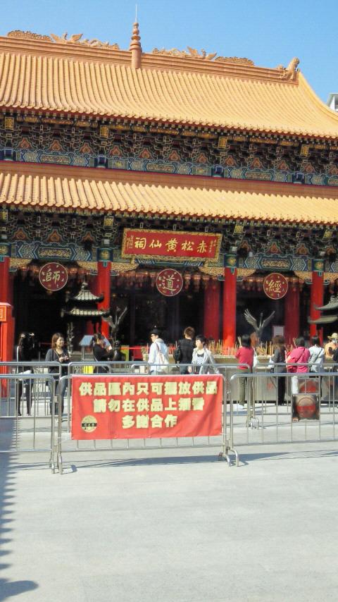 黄大仙廟_c0185356_11441913.jpg