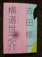 読書週間 vol.5_f0053757_2058269.jpg