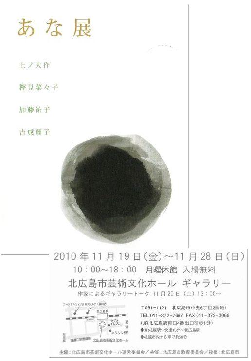11月の作品展_c0221884_1033223.jpg