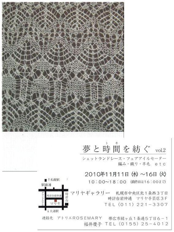 11月の作品展_c0221884_939961.jpg