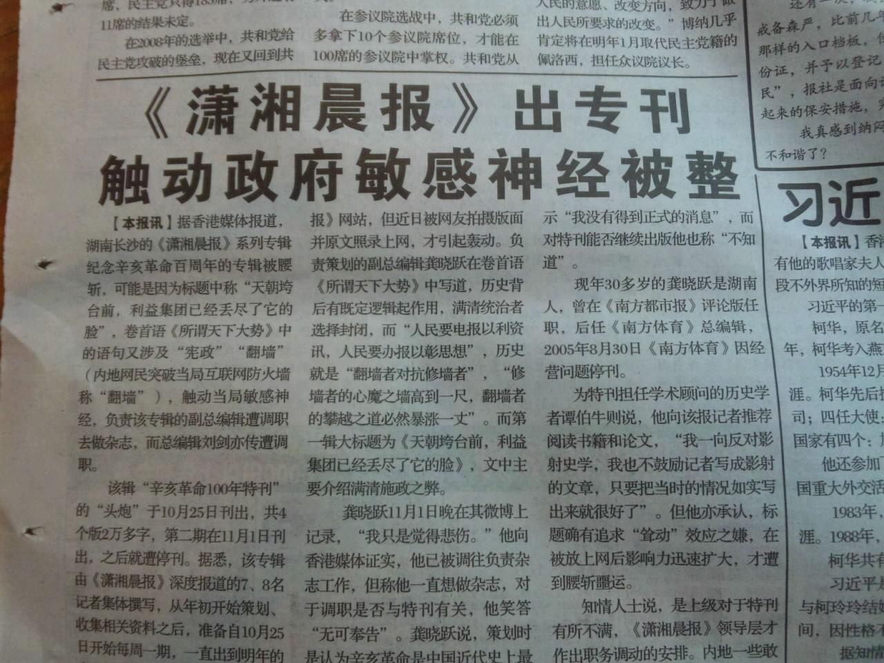 華風新聞昨日号_d0027795_11201338.jpg