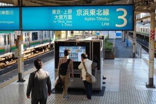 品川駅ホームの47型タッチパネル飲料自動販売機_a0003909_21165545.jpg