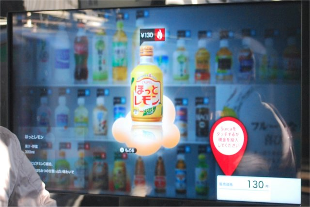 品川駅ホームの47型タッチパネル飲料自動販売機_a0003909_21201517.jpg