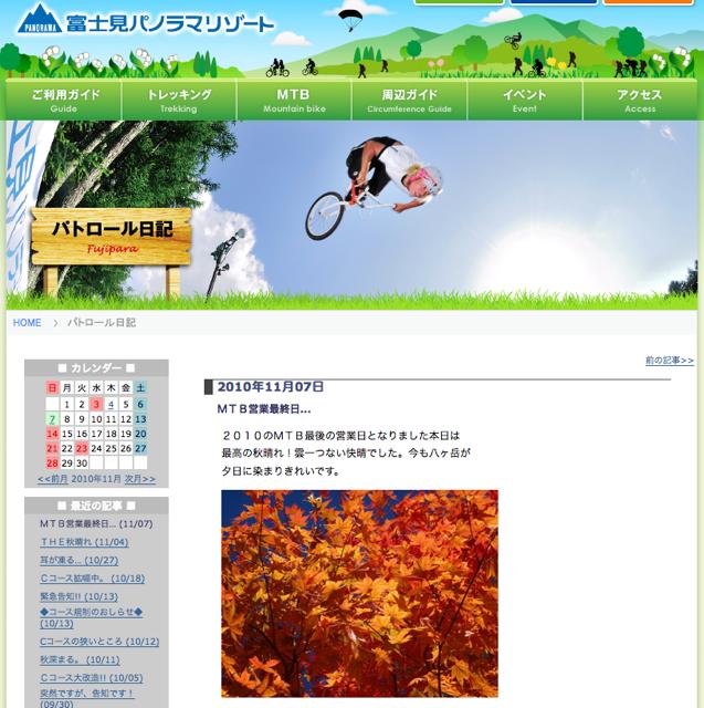 本日で2010富士見パノラマグリーンシーズンが終了_e0069415_18295591.jpg