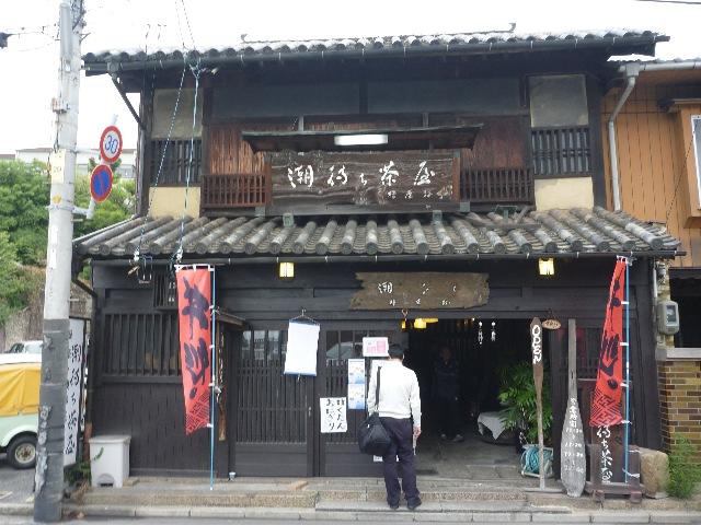 福山・鞆が浦 人生感が変わる宿 (その1)_b0054727_20274064.jpg
