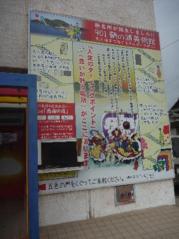 仙酔島&備前バーガー(その2)_b0054727_22104318.jpg