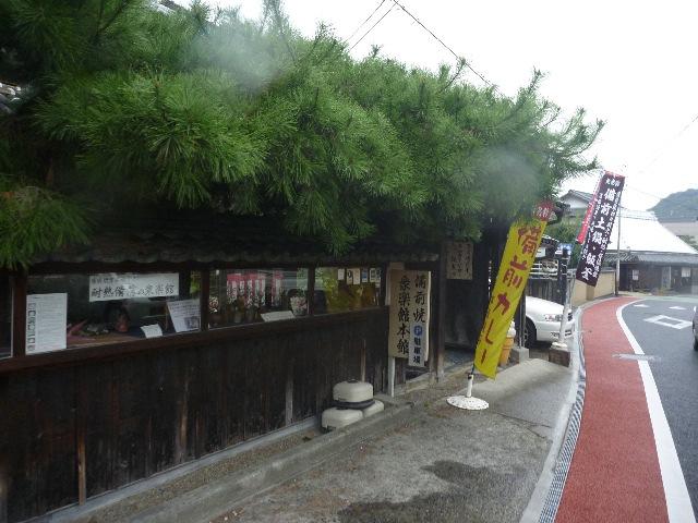 仙酔島&備前バーガー(その2)_b0054727_2221124.jpg
