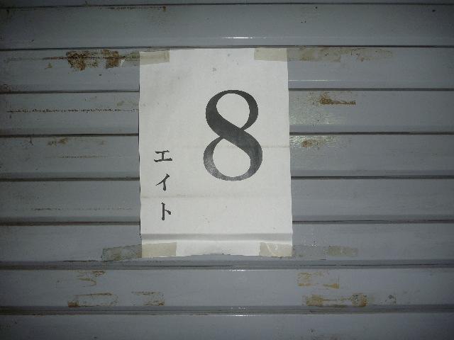 道頓堀のジュース8「エイト」について_b0054727_2328258.jpg