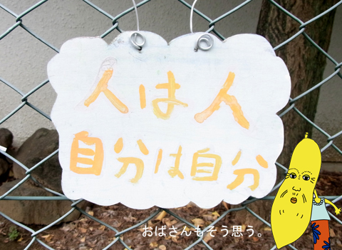 小学生のつぶやき_d0156336_1352066.jpg