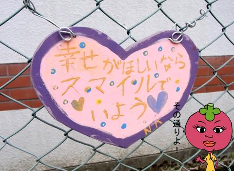 小学生のつぶやき_d0156336_135871.jpg