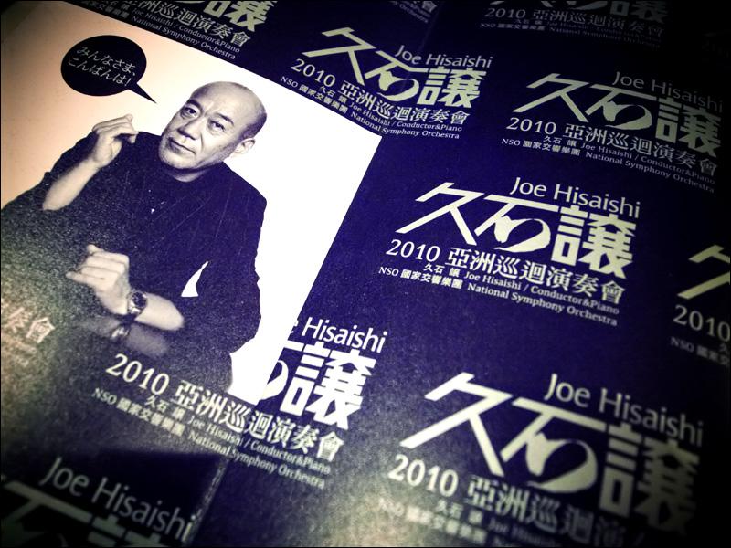 2010久石讓亞洲巡迴演奏會_c0073742_2203637.jpg