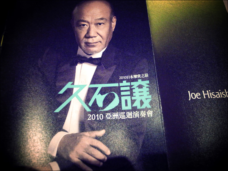 2010久石讓亞洲巡迴演奏會_c0073742_2222585.jpg