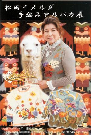 「松田イメルダ 手編みアルパカ展」 が開催されます。 _d0178448_1233884.jpg