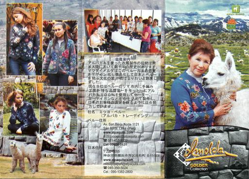「松田イメルダ 手編みアルパカ展」 が開催されます。 _d0178448_1254433.jpg