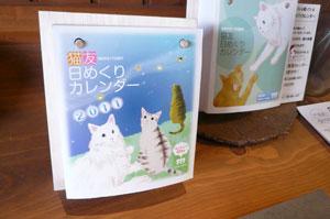 猫友日めくりカレンダーと珈琲手ぬぐい、ゼット預り分完売しました_a0017350_23531488.jpg