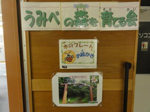 「おやこカーニバル」 in  西鳥取公民館_c0108460_18191541.jpg