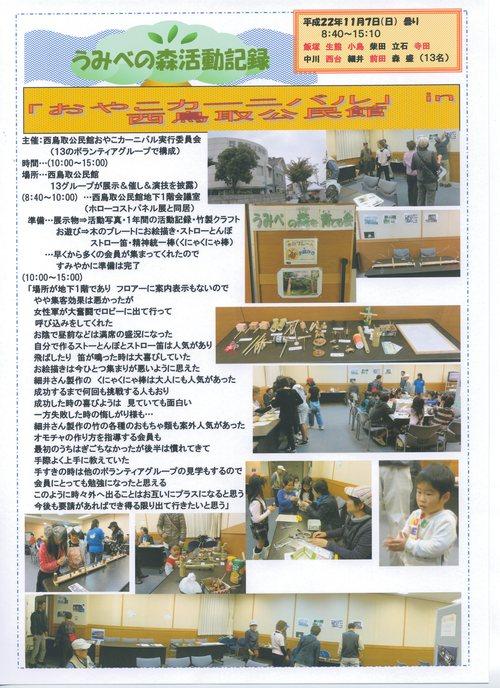 「おやこカーニバル」 in  西鳥取公民館_c0108460_18301145.jpg
