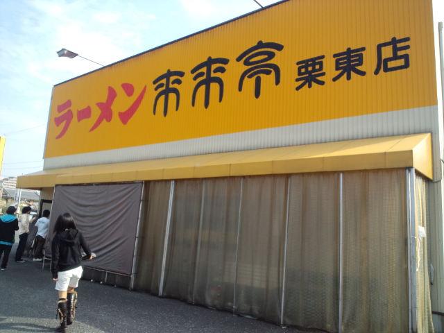 滋賀県ランチ_c0151965_1324398.jpg