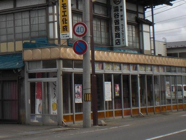 『津軽』を歩く(15)木造_c0013687_18255386.jpg