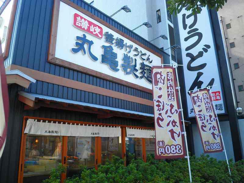 丸亀製麺    生野巽店_c0118393_8594972.jpg