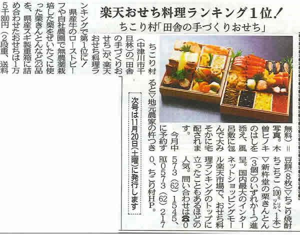 楽天おせち料理ランキング1位 恵峰ホームニュース_d0063218_14454716.jpg