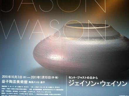 益子アルバム_b0208220_22442079.jpg
