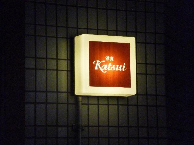 心斎橋 洋食KATSUI_b0054727_04458.jpg