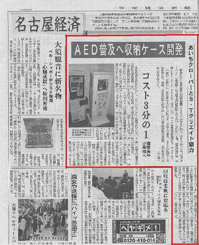 2010.11.1  中部経済新聞 「名古屋経済」_b0146633_0521854.jpg