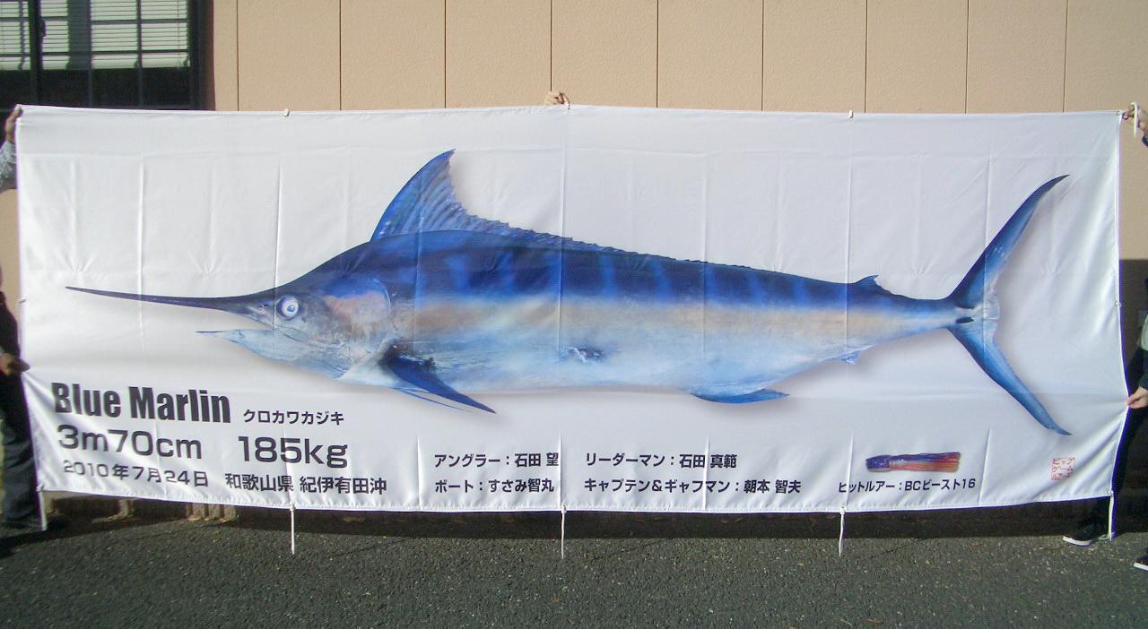 カジキのグラフィック魚拓が完成しました!! 【カジキ・マグロトローリング】_f0009039_1191855.jpg