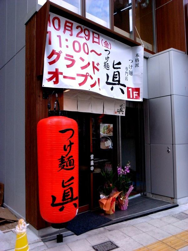 つけ麺 真 (ジン)_c0009443_14543468.jpg