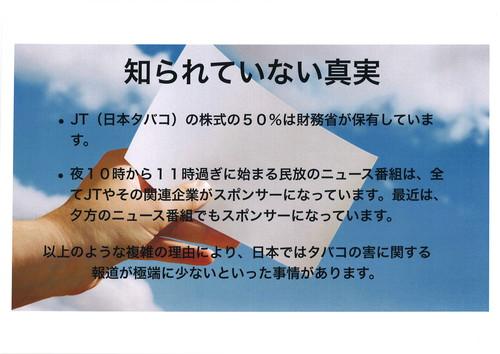 たばこの真実6.(最終回)_f0045052_17313521.jpg