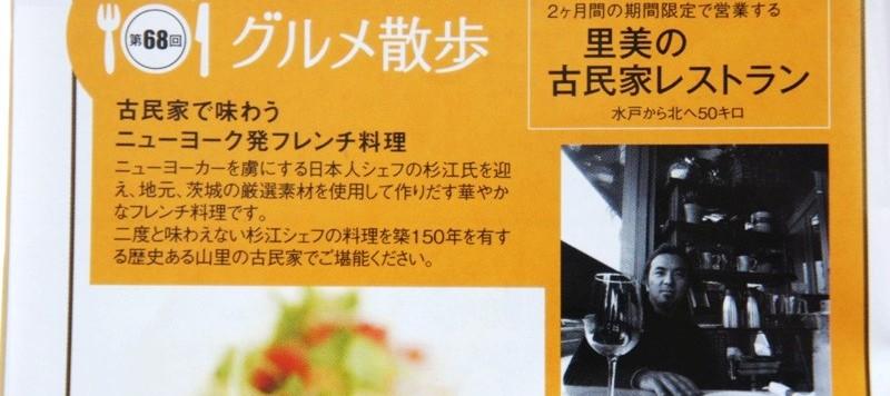 10年11月8日・古民家レストラン_c0129671_22255389.jpg