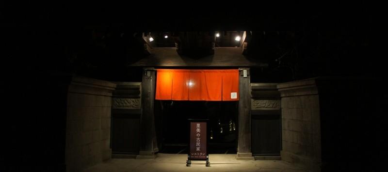 10年11月8日・古民家レストラン_c0129671_22264183.jpg