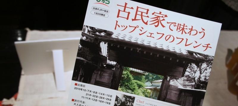 10年11月8日・古民家レストラン_c0129671_2226448.jpg