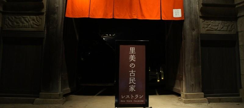 10年11月8日・古民家レストラン_c0129671_22264944.jpg