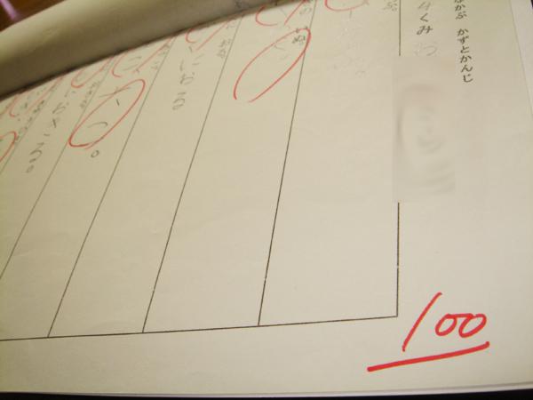 4ページあるテスト用紙、どれ ... : 小学一年 漢字 : 漢字