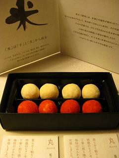 米菓子_d0074474_15412082.jpg