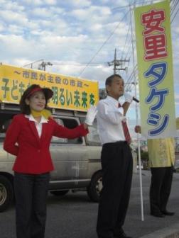 安里タケシさんを応援―宜野湾市長選へ_f0150886_1012151.jpg