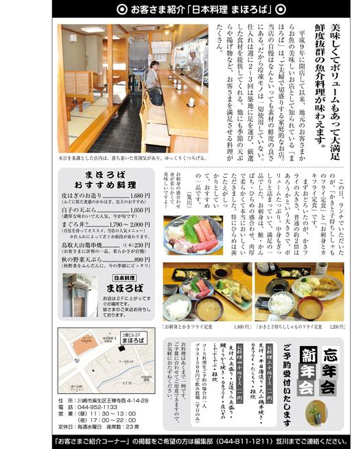 No.140号:お客さま紹介「日本料理 まほろば」_e0100687_1517446.jpg