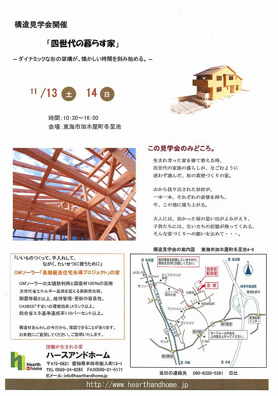 構造見学会 開催。 _f0059988_1428886.jpg