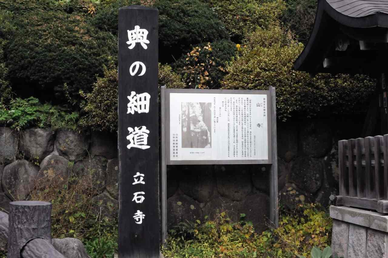 山寺の紅葉_a0148206_9591288.jpg